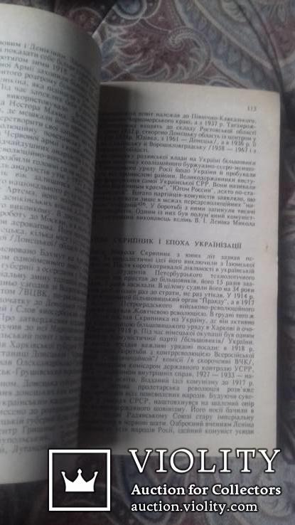 П. Лаврів. Історія Південно- Східної України.1992 р. Львів., фото №11