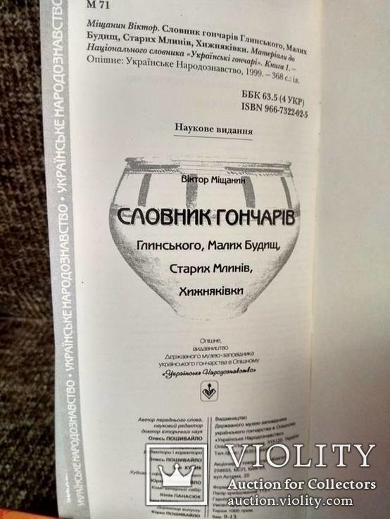 Словник гончарів. В.Міщанин, фото №5