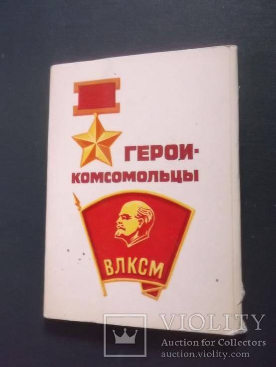 Открытки поздравлениями, герои комсомольцы открытки