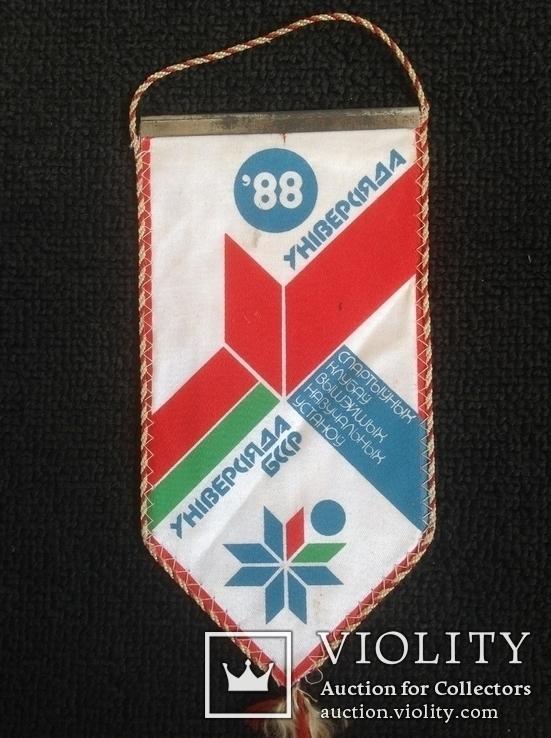 Вымпел универсиада Белоруссии 1988 год, спорт ссср, фото №3