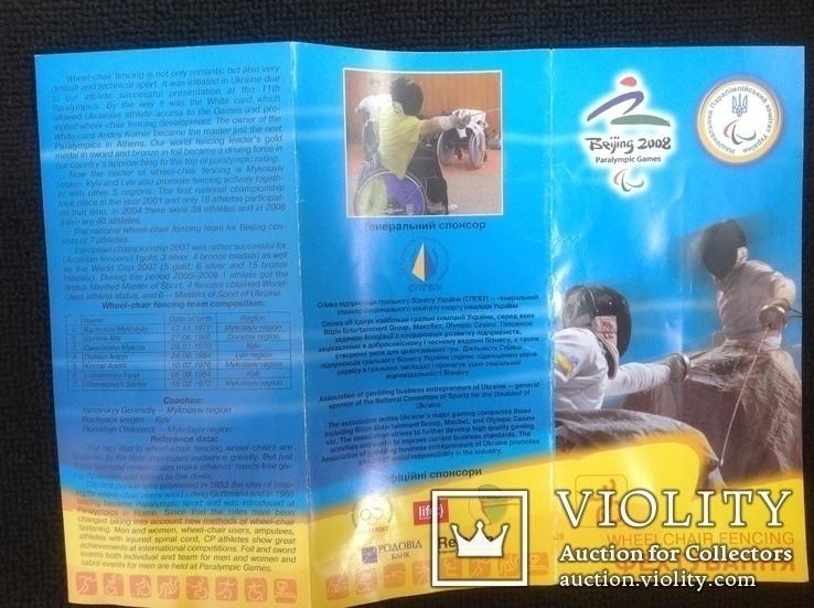 Буклет пара Олимпийские игры Пикин 2008 год фехтование на колясках, спорт, фото №3