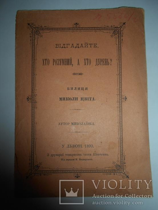 1890 Хто розумний а хто дурень Україньска Билиця Хутор Миколаївка