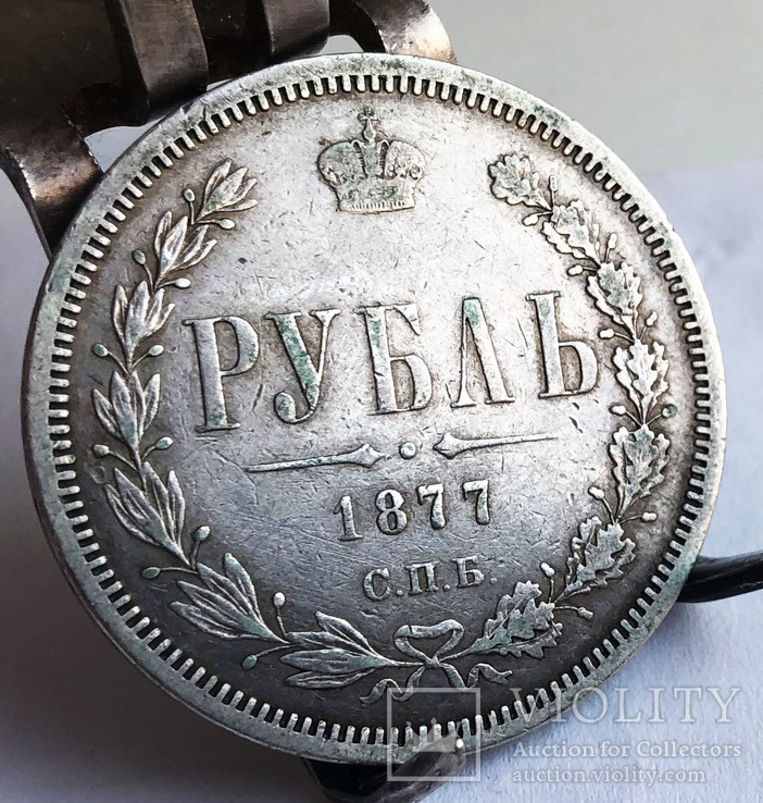 Рубль 1877 года.