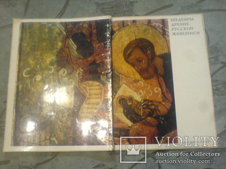 Шедеври Древне- Русской Живописи