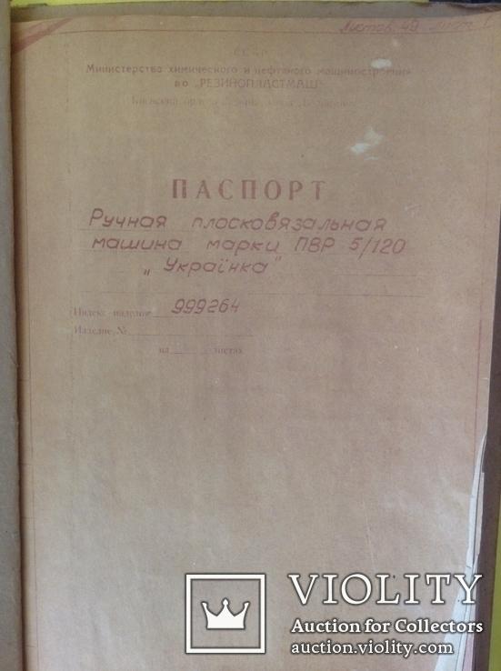 """Паспорт вязальная машина """"украинка"""" ссср 1972 год, 49 листов винтаж, фото №2"""