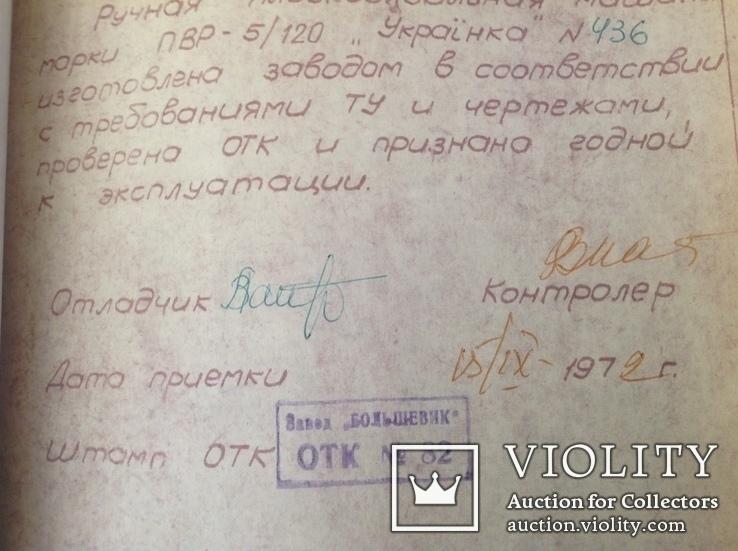 """Паспорт вязальная машина """"украинка"""" ссср 1972 год, 49 листов винтаж, фото №10"""