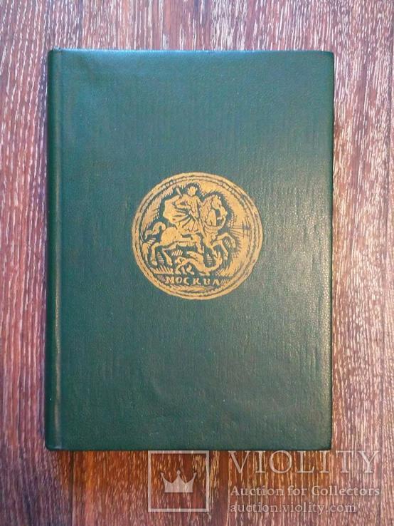 Книга Монеты России 1700 - 1917 В.В. Уздеников издание 1986 года