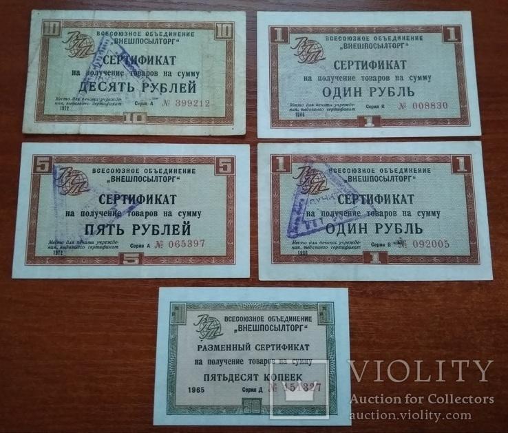 ВПТ. Лот из 5 сертификатов 50 к,1,5,10 рублей. Бесполосники