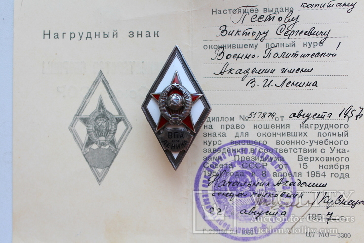 Ромб ВПА им. Ленина с документом