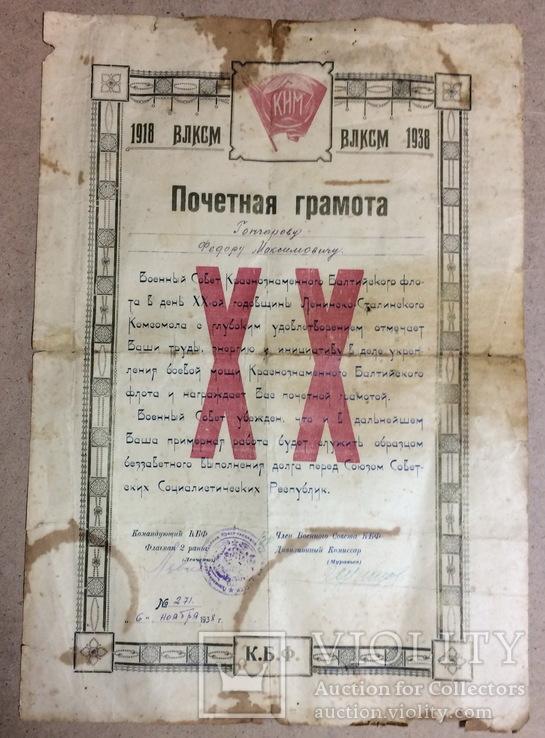 Грамота к 20-ти летию ВЛКСМ выдана командующим КФБ