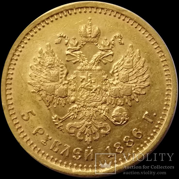 5 рублів 1886 року, Олександр ІІІ, золото