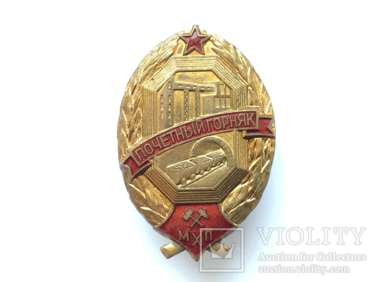 Почётный горняк МХП №132