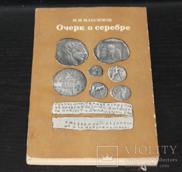 Очерк о серебре