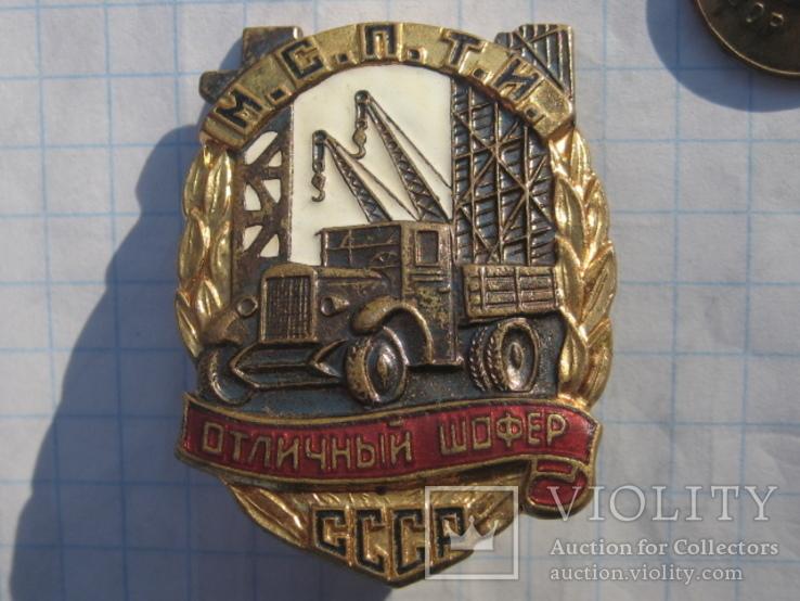 Знак «Отличный шофер М.С.П.Т.И. СССР»