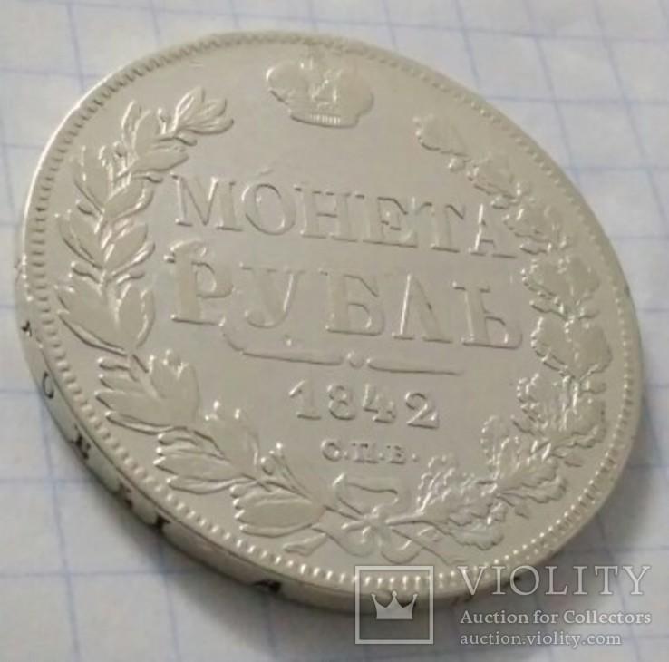 Рубль 1842 год