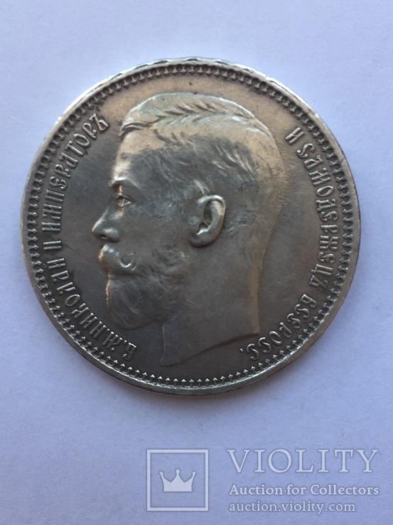 Рубль 1915