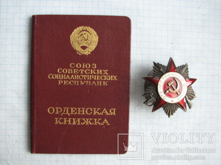 Орден  Отечественной  войны   № 911061 с  документом (посмертное  награждение)