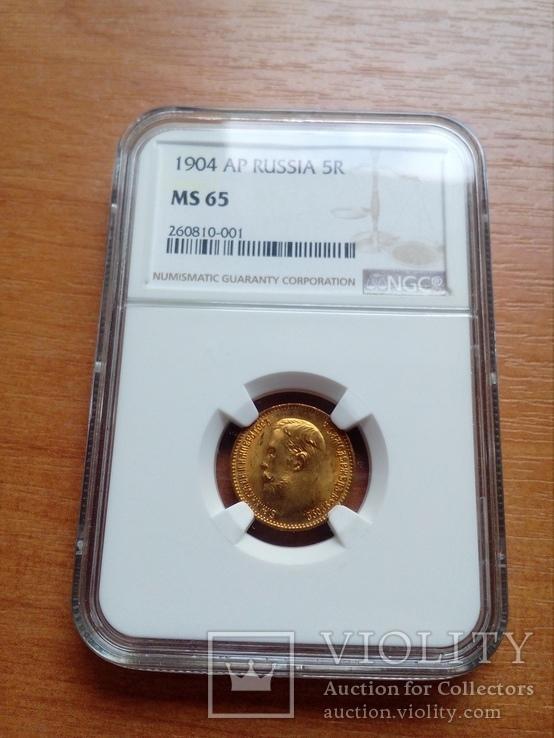 5 рублей 1904 года NGC MS65