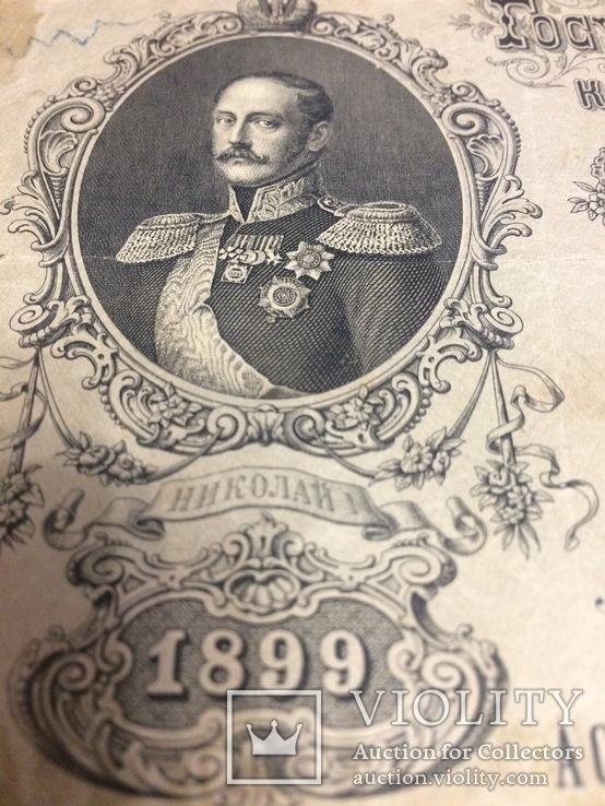 Серия АО 75 88 50 - 50 рублей 1899 г. Гос. кредитный билеть