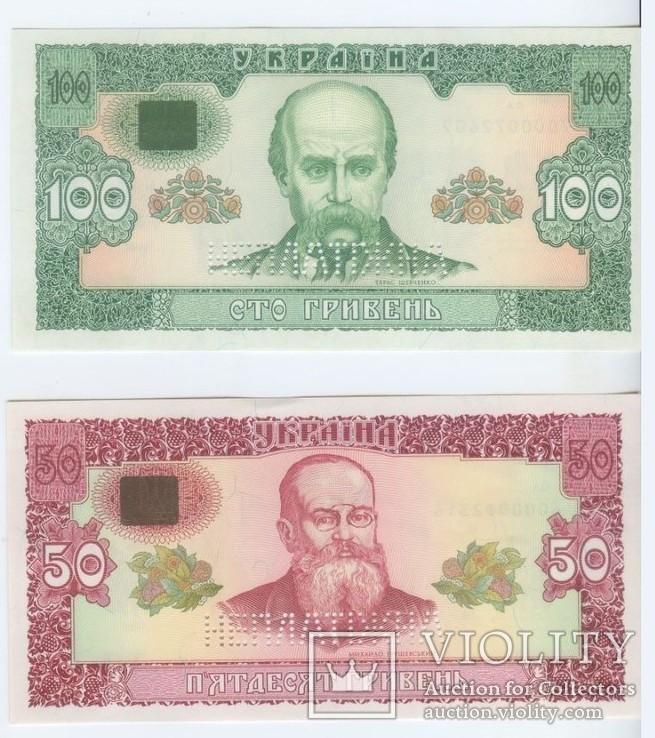 НЕПЛАТІЖКА - 2 шт. - 50 + 100 гривень 1992 / Серии 60000 ... 70000