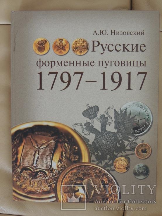 Книга Русские форменные пуговицы 1797-1917гг А.Ю.Низовский.