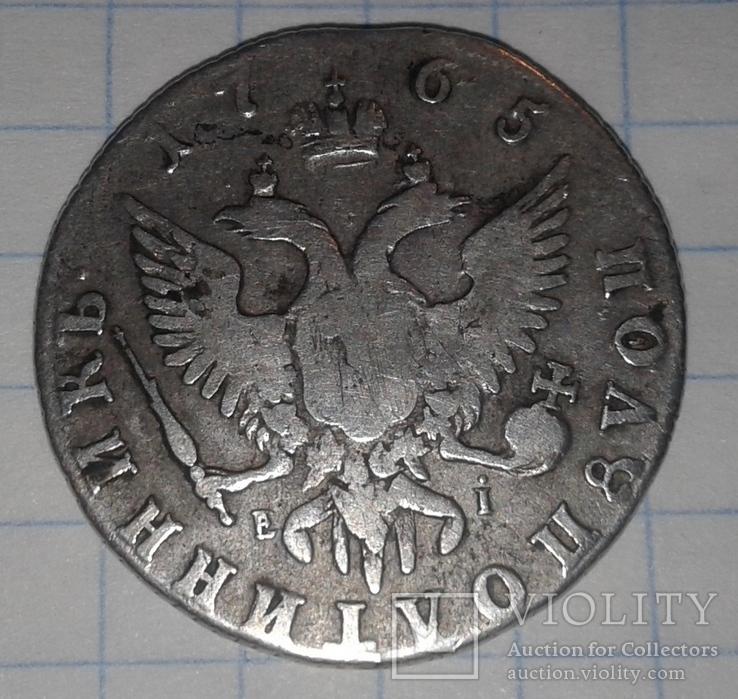 Полуполтинник 1765 год ММД