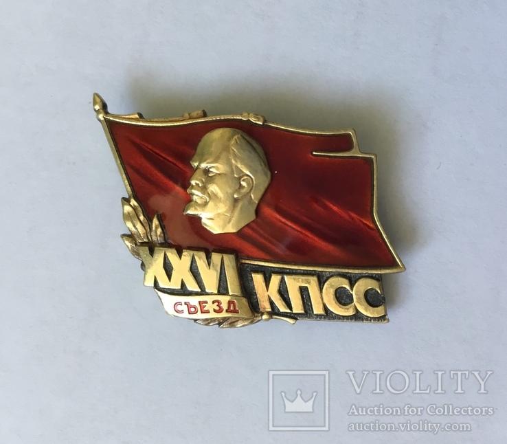 XXVI съезд КПСС. Знак делегата съезда.