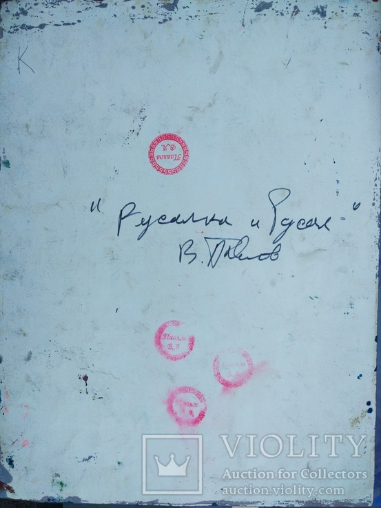 """Одесса,В.Павлов """"Русалка и русал"""", бумага,темпера,48*36см, фото №3"""