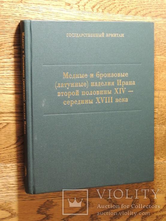 Книга Медные и бронзовые изделия Ирана второй половины 14-середины 18 века
