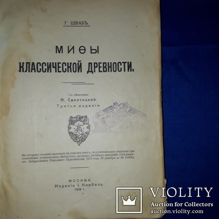 1916 Мифы древности