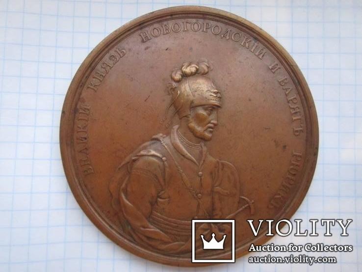 Медаль Великий князь Новгородский и варяг Рюрик №6