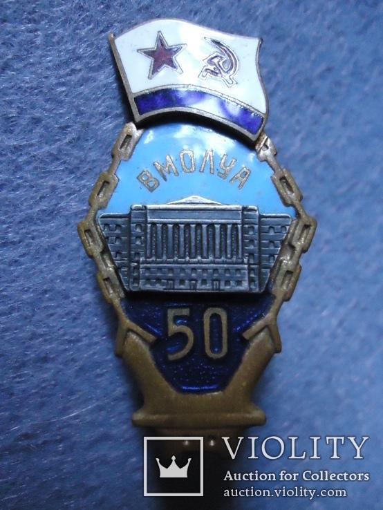 Морской ромб 50 лет ВМОЛУА. Горячая эмаль. 1968 год., фото №2