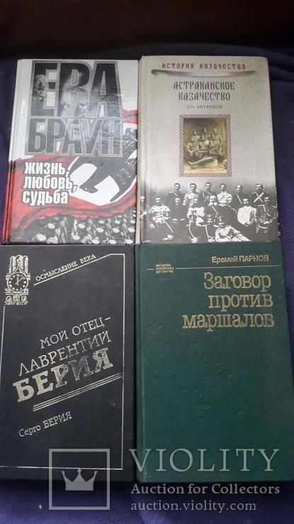 4   книги  одним  лотом