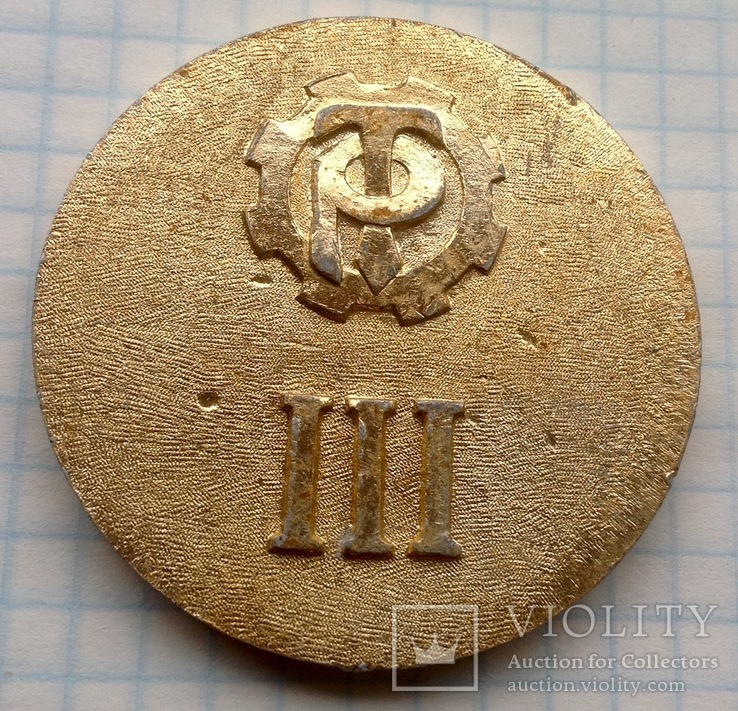 Медаль спартакиада усср, фото №3