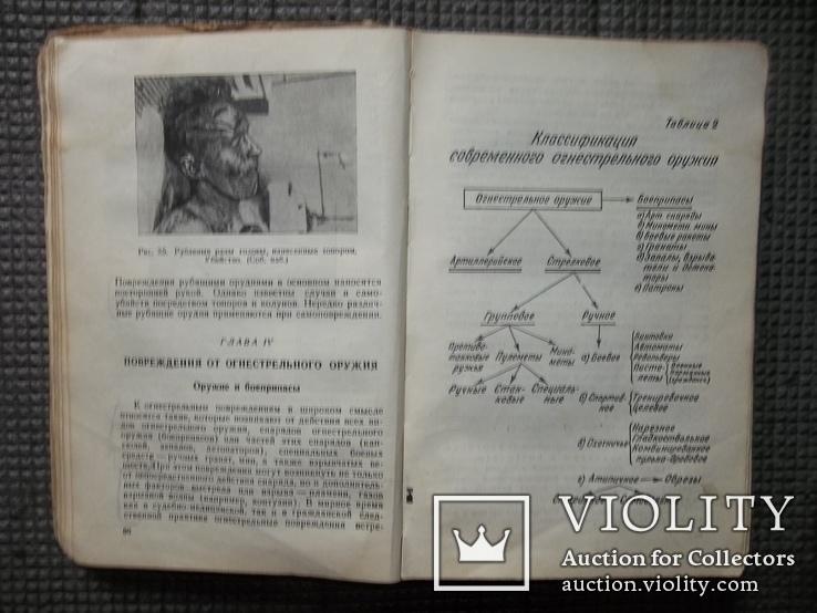 Судебная медицина.1949 год., фото №6