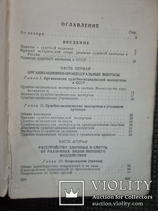 Судебная медицина.1949 год., фото №8