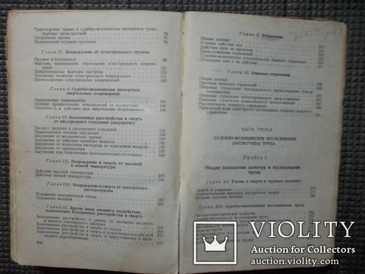 Судебная медицина.1949 год., фото №9
