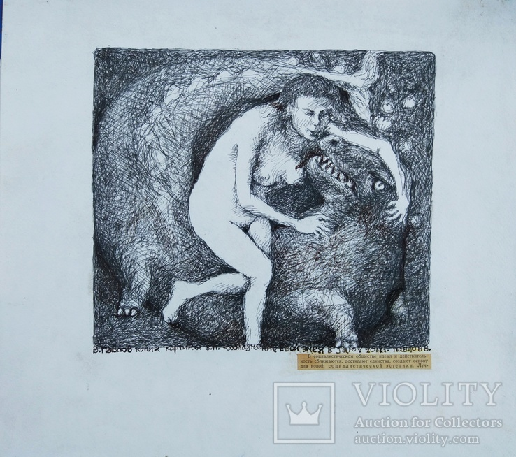 Одесса, В.Павлов''Соблазнение Евой Змея в Раю'',тушь,перо,36,5*40см, фото №2