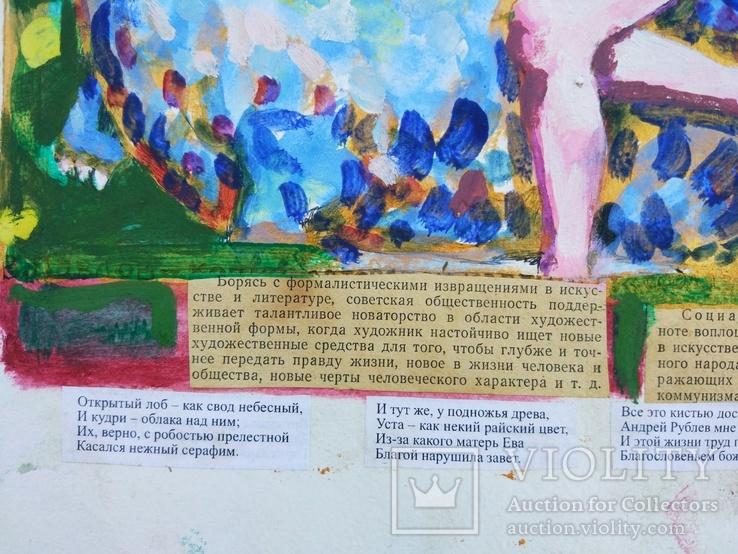 """Одесса, В.Павлов""""Соблазнение Змея Евой"""",бумага,темпера,34,5*36,5см, фото №3"""