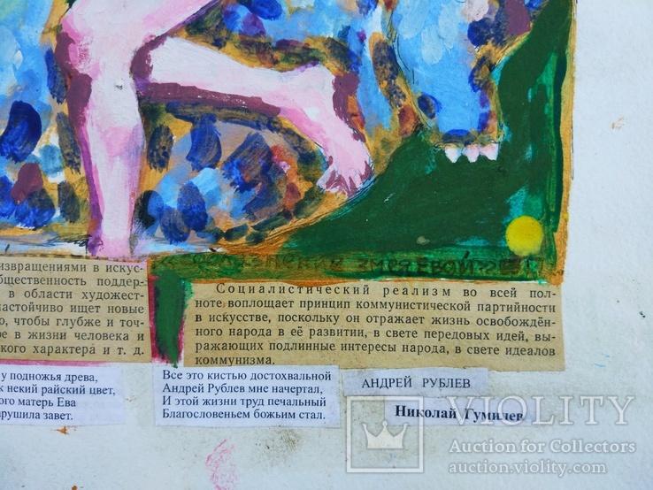 """Одесса, В.Павлов""""Соблазнение Змея Евой"""",бумага,темпера,34,5*36,5см, фото №4"""