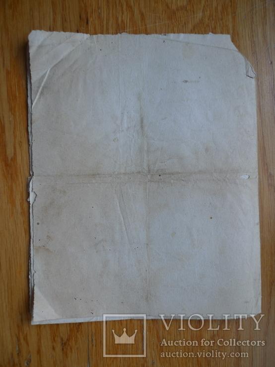 Контракт 1886 год + бонус, фото №7