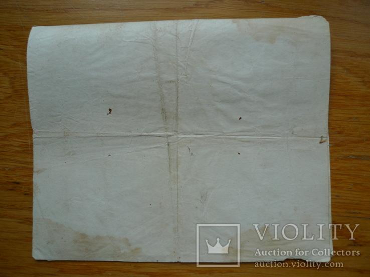 Контракт 1886 год + бонус, фото №10