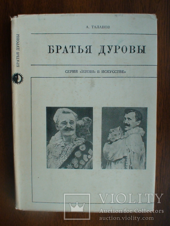 """Серия """"Жизнь в искусстве"""" Братья Дуровы 1971р., фото №2"""