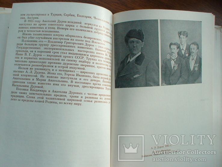 """Серия """"Жизнь в искусстве"""" Братья Дуровы 1971р., фото №5"""
