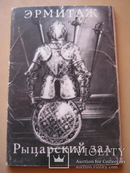 Набор фотографий Рыцарский зал Эрмитаж, фото №13