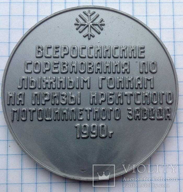 Медаль всероссийские соревнования по лыжным гонкам, фото №2