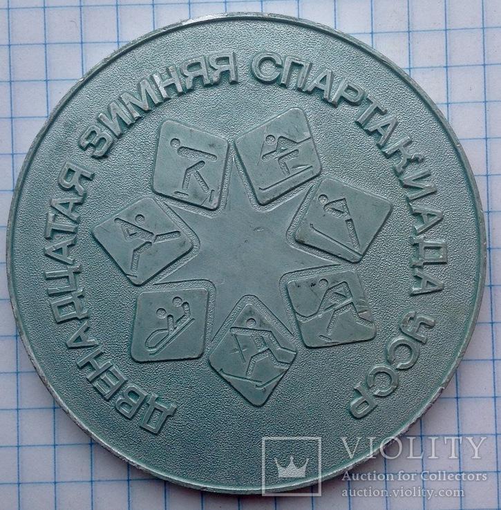 Медаль 12я зимняя спартакиада усср, спорт ссср, фото №3