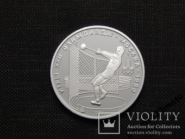 5 рублей 1979 год олимпиада Метание молота копия монеты состояние пруф, фото №2