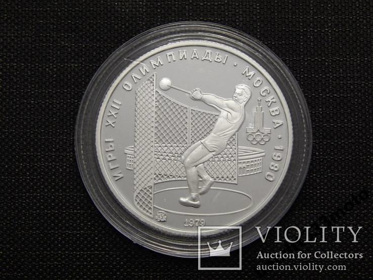 5 рублей 1979 год олимпиада Метание молота копия монеты состояние пруф, фото №4