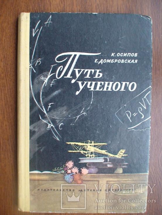 """Осипов """"Путь ученого"""" 1971р., фото №2"""